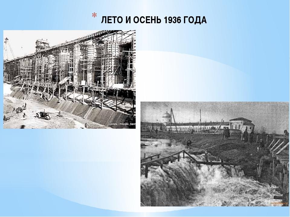 ЛЕТО И ОСЕНЬ 1936 ГОДА