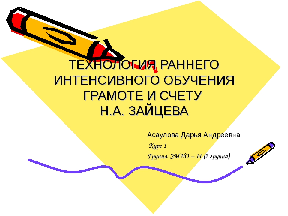 ТЕХНОЛОГИЯ РАННЕГО ИНТЕНСИВНОГО ОБУЧЕНИЯ ГРАМОТЕ И СЧЕТУ Н.А. ЗАЙЦЕВА Асаулов...