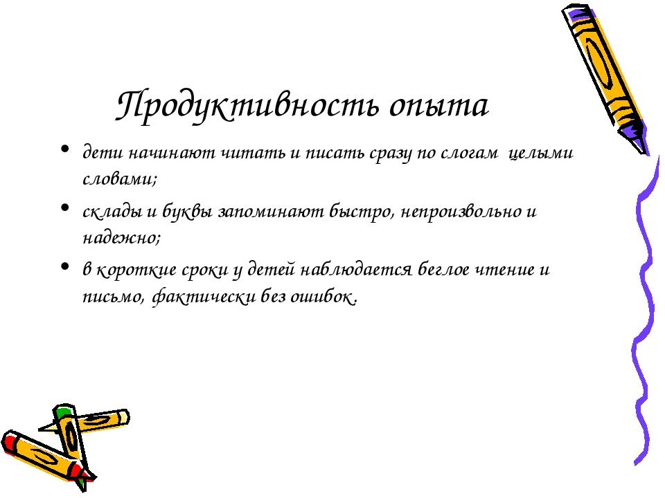 Продуктивность опыта дети начинают читать и писать сразу по слогам целыми сло...