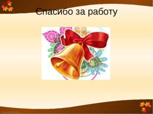 Спасибо за работу FokinaLida.75@mail.ru