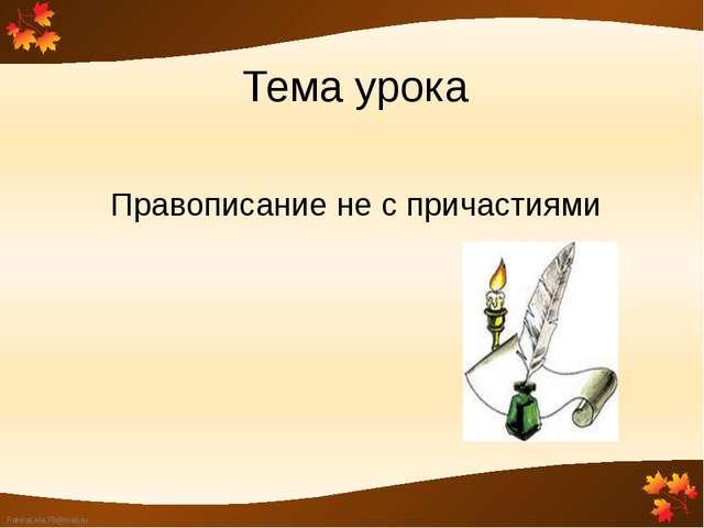 Тема урока Правописание не с причастиями FokinaLida.75@mail.ru