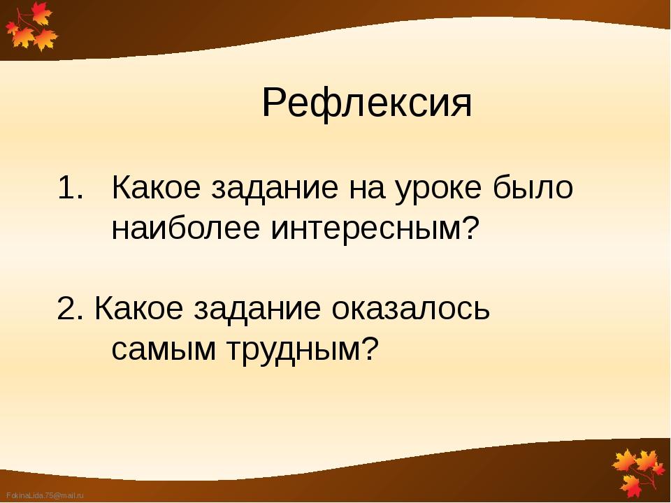 Рефлексия Какое задание на уроке было наиболее интересным? 2. Какое задание о...