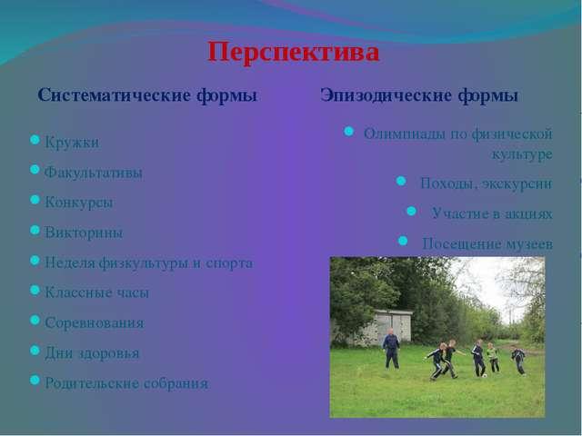 Перспектива Систематические формы Эпизодические формы Кружки Факультативы Кон...