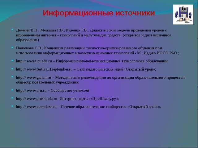 Информационные источники Демкин В.П., Можаева Г.В., Руденко Т.В., Дидактическ...