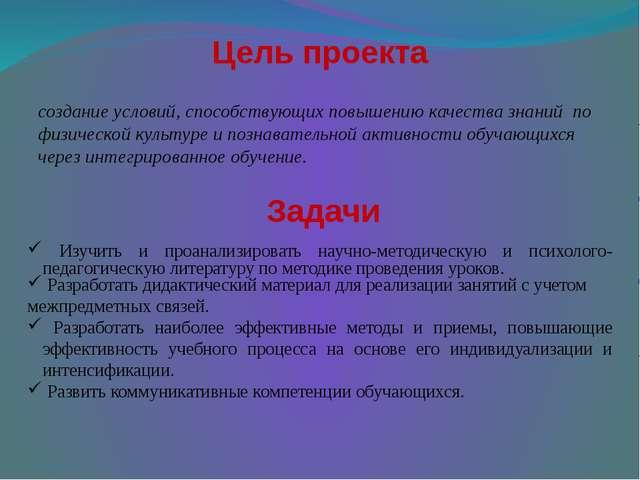Цель проекта создание условий, способствующих повышению качества знаний по фи...