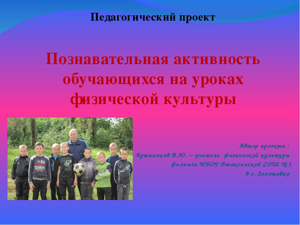 Познавательная активность обучающихся на уроках физической культуры Автор про...