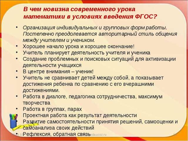 * http://aida.ucoz.ru * В чем новизна современного урока математики в условия...