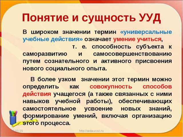 Понятие и сущность УУД * http://aida.ucoz.ru * В широком значении термин «уни...
