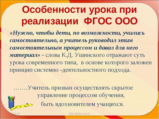 Особенности урока при реализации ФГОС ООО «Нужно, чтобы дети, по возможности,...