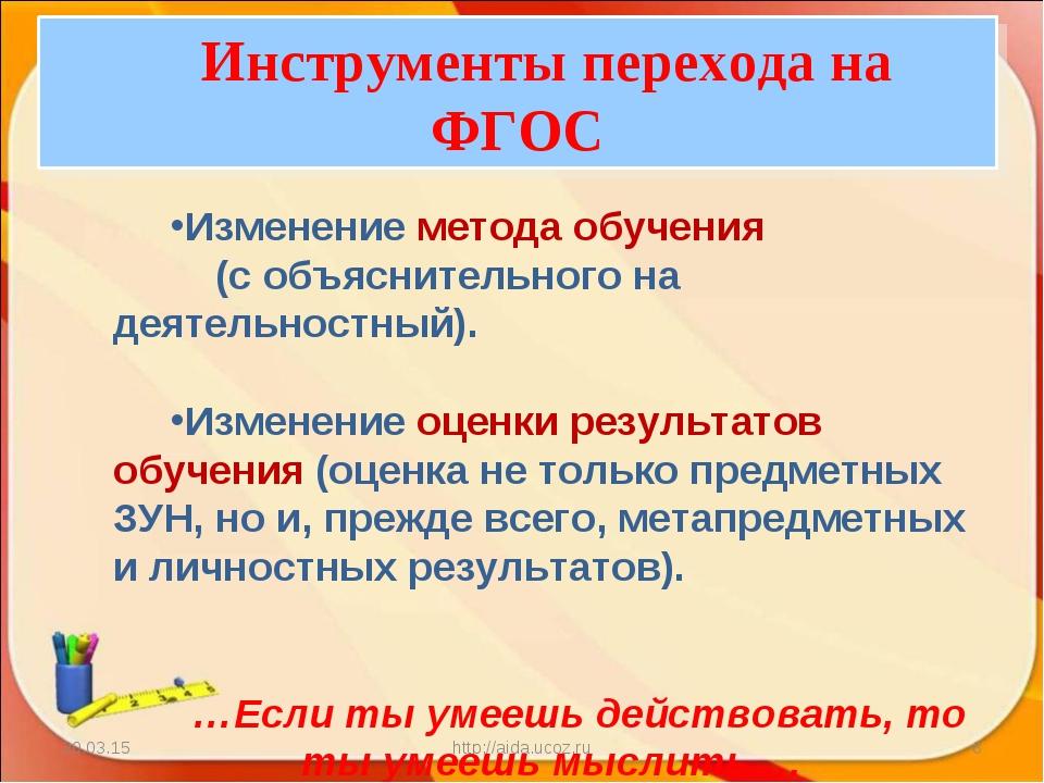 * http://aida.ucoz.ru * Инструменты перехода на ФГОС Изменение метода обучени...