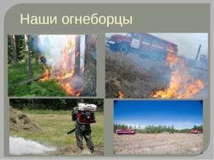 Наши огнеборцы