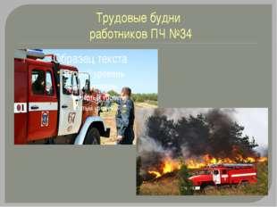 Трудовые будни работников ПЧ №34