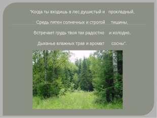 """""""Когда ты входишь в лес душистый и прохладный, Средь пятен солнечных и строг"""