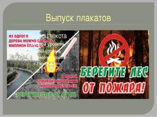 Выпуск плакатов