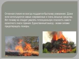 Огненная стихия не всегда поддается быстрому усмирению. Даже если используют