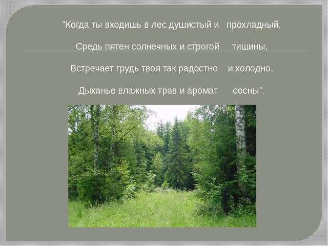 """""""Когда ты входишь в лес душистый и прохладный, Средь пятен солнечных и строг..."""