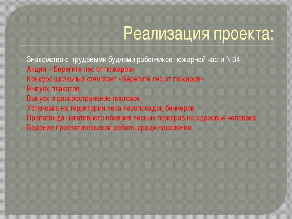 Реализация проекта: Знакомство с трудовыми буднями работников пожарной части...