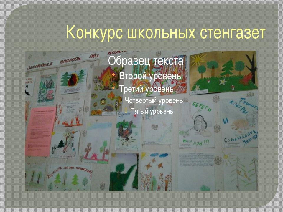 Конкурс школьных стенгазет