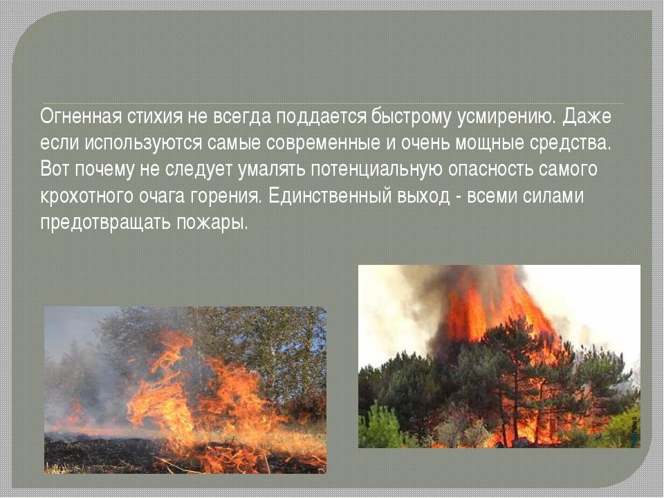 Огненная стихия не всегда поддается быстрому усмирению. Даже если используют...