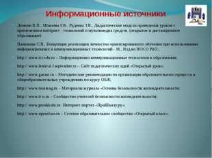 Информационные источники Демкин В.П., Можаева Г.В., Руденко Т.В., Дидактическ