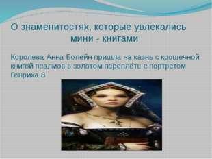 О знаменитостях, которые увлекались мини - книгами Королева Анна Болейн пришл