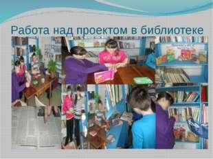 Работа над проектом в библиотеке