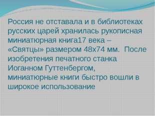 Россия не отставала и в библиотеках русских царей хранилась рукописная миниат