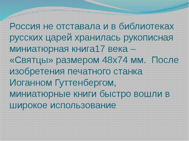 Россия не отставала и в библиотеках русских царей хранилась рукописная миниат...