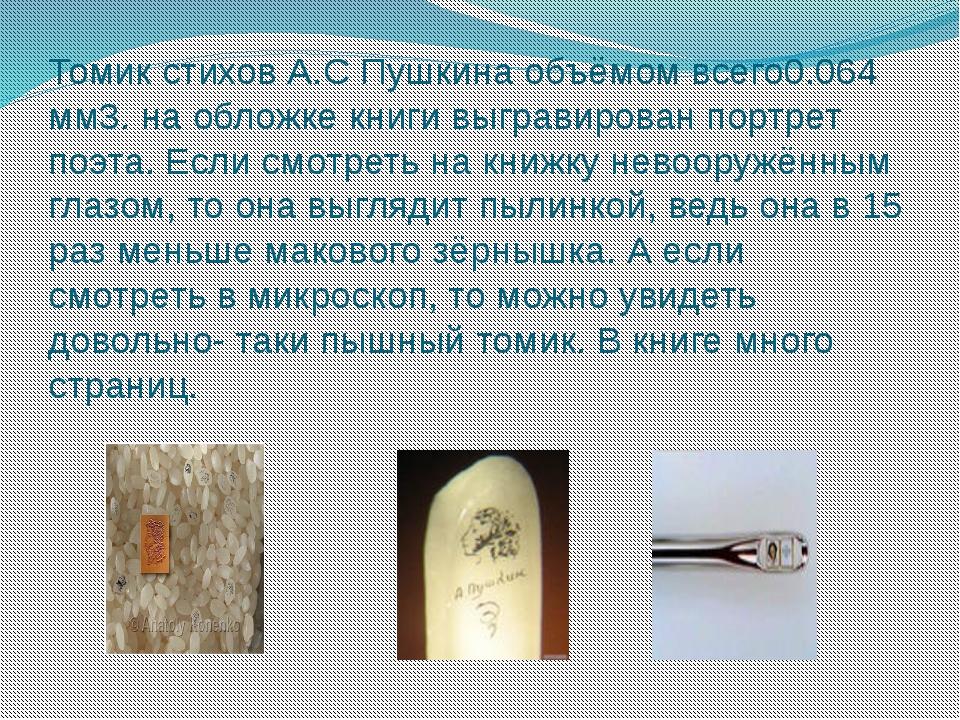 Томик стихов А.С Пушкина объёмом всего0.064 мм3. на обложке книги выгравирова...