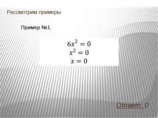 Рассмотрим примеры Пример №2. Ответ: - 4; 4 Ответ: Корней нет