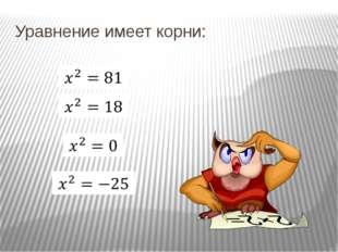 Уравнение имеет корни: