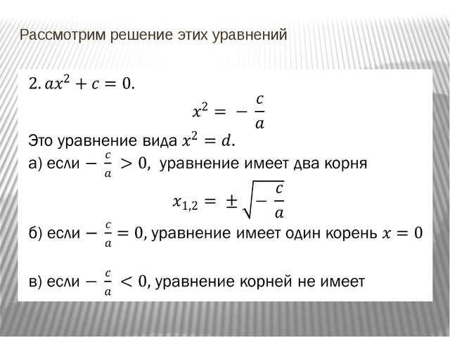 Рассмотрим решение этих уравнений