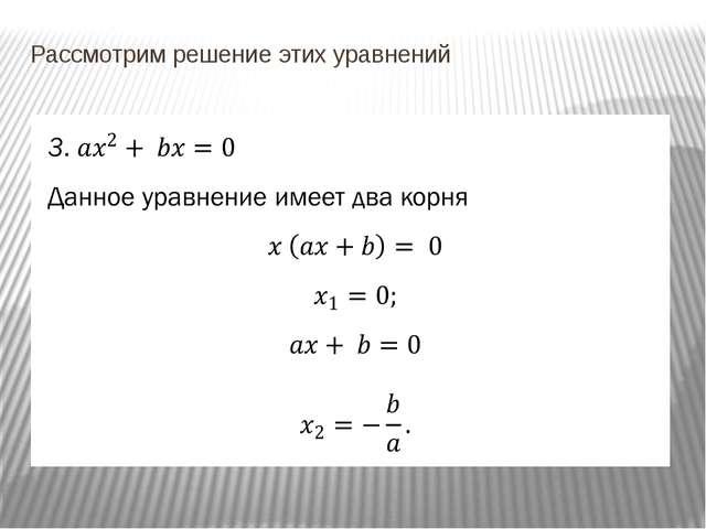 Рассмотрим примеры Пример №1. Ответ: 0