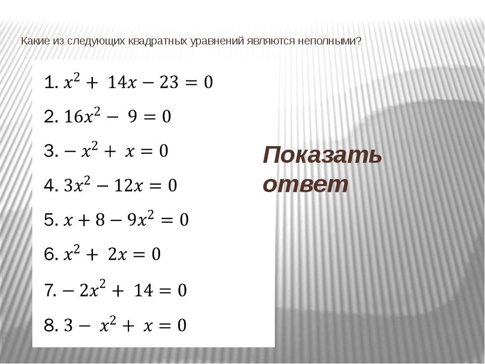 Какие из следующих квадратных уравнений являются неполными? Показать ответ