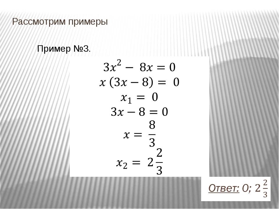 Закрепление изученного материала. Решите уравнения самостоятельно.