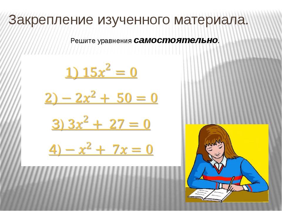 Домашнее задание: § 24 № 24.16 – 24.20 (в, г)