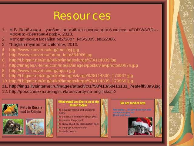 Resources М.В. Вербицкая – учебник английского языка для 6 класса. «FORWARD»...