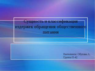Сущность и классификация издержек обращения общественного питания Выполнила: