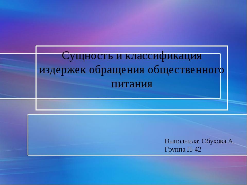 Сущность и классификация издержек обращения общественного питания Выполнила:...