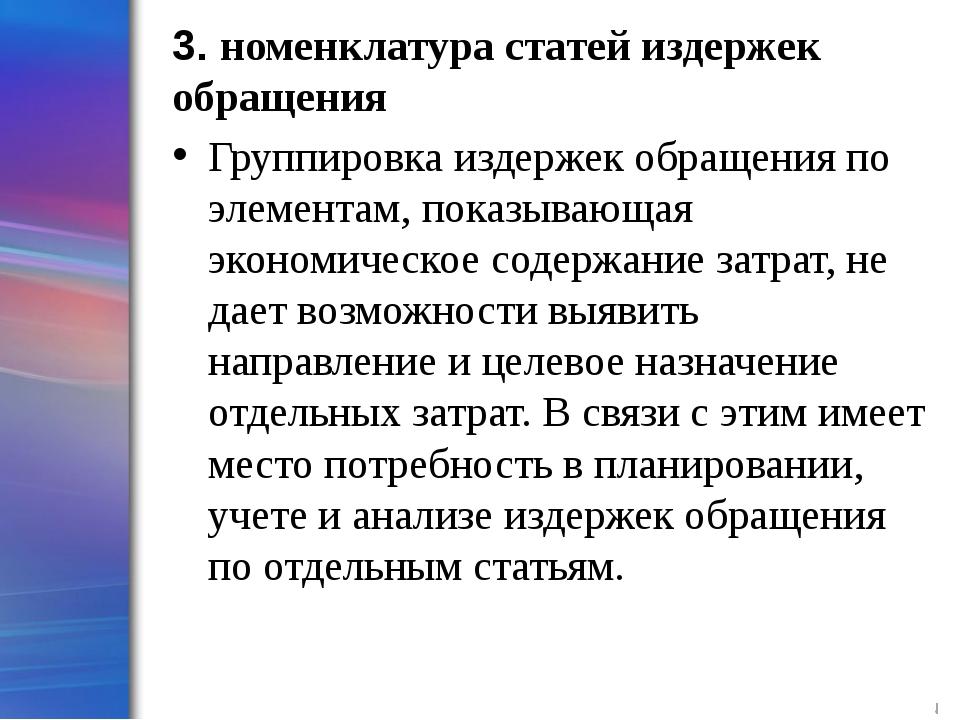 3.номенклатура статей издержек обращения Группировка издержек обращения по э...