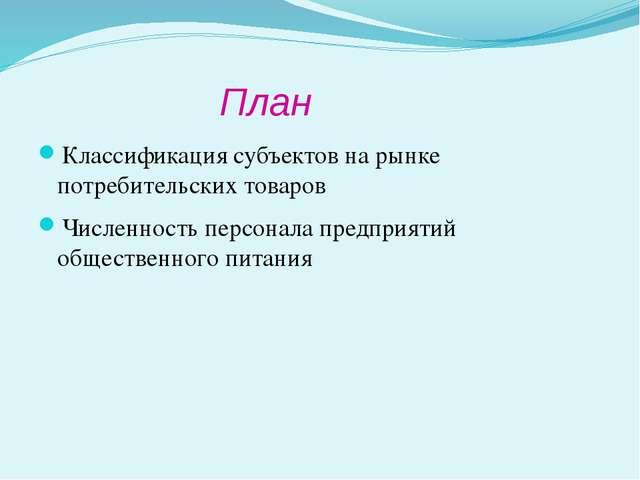 План Классификация субъектов на рынке потребительских товаров Численность пер...
