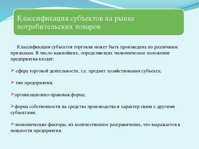 Классификация субъектов торговли может быть произведена по различн...