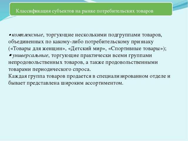 Классификация субъектов на рынке потребительских товаров  комплексные, торгу...