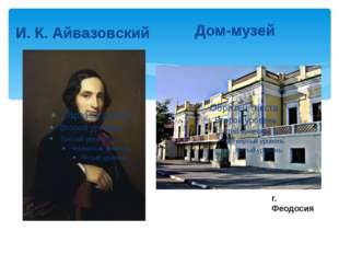 И. К. Айвазовский Дом-музей г. Феодосия