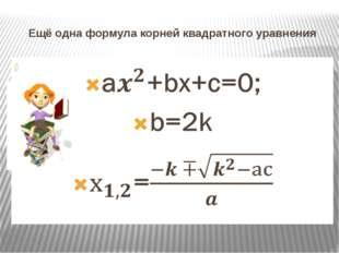 Ещё одна формула корней квадратного уравнения