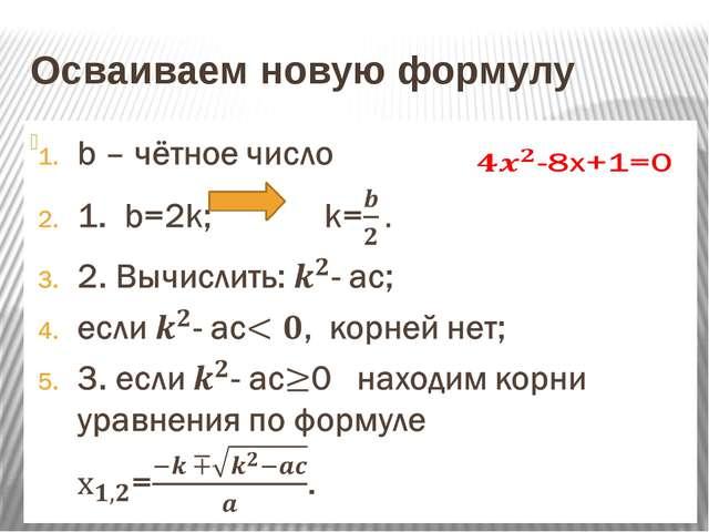 Осваиваем новую формулу