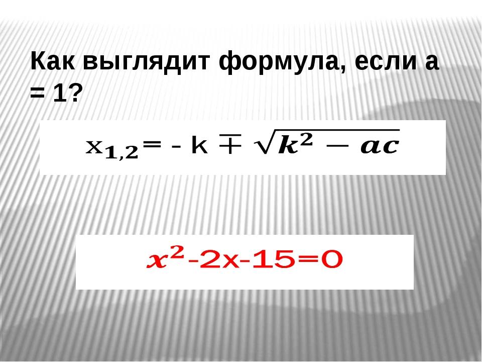 Как выглядит формула, если а = 1?