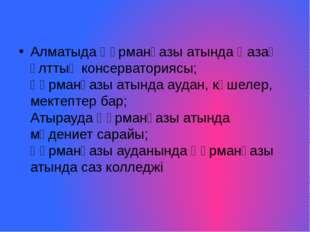 Алматыда Құрманғазы атында Қазақ ұлттық консерваториясы; Құрманғазы атында а