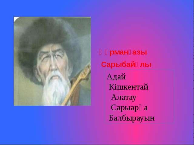 Қүрманғазы Сарыбайұлы Адай Кішкентай Алатау Сарыарқа Балбырауын
