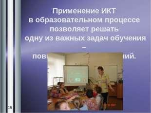 Применение ИКТ в образовательном процессе позволяет решать одну из важных зад